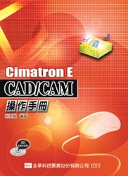 Cimatron E CAD/CAM 操作手冊-cover