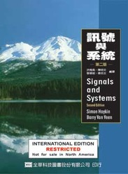 訊號與系統 (Signals and systems, 2/e)-cover