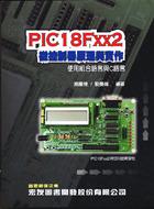 PIC18Fxx2 微控制器原理與實作-cover