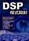 DSP 系統設計-cover
