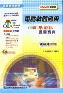 電腦軟體應用 (丙級) 學術寶典 Word97版-cover