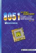 8051 單晶片微電腦專題製作-cover