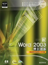 Word 2003 導引圖鑑-cover