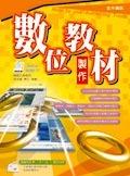 數位教材製作-cover