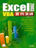 Excel 2003 VBA 實例演練-cover