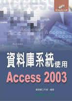 資料庫系統使用 Access 2003, 2/e-cover