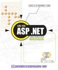 透視 ASP.NET, 2/e-cover