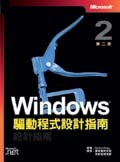 Windows 驅動程式設計指南 (Programming the Microsoft Windows Driver Model, 2/e)-cover