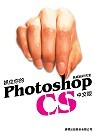 抓住你的 Photoshop CS 中文版-cover