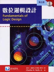 數位邏輯設計 (Fundamentals of Logic Design, 5/e)-cover