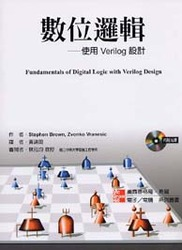 數位邏輯 ─ 使用 Verilog 設計 (Fundamentals of Digital Logic with Verilog Design)-cover