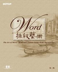 Word 排版藝術-cover