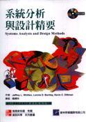 系統分析與設計精要 (Systems Analysis and Design Methods)-cover