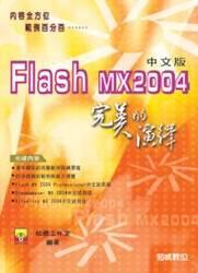 Flash MX 2004 完美的演繹中文版-cover