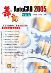 舞動 AutoCAD 2005 中文版-cover