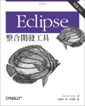 Eclipse 整合開發工具 (Eclipse)-cover