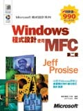 Windows 程式設計使用 MFC (Programming Windows with MFC, 2/e)-cover