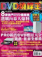 DVD 燒錄王-cover