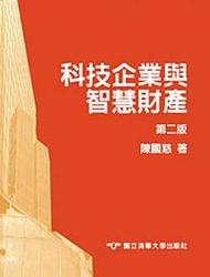 科技企業與智慧財產, 2/e-cover