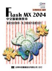 Flash MX 2004 中文版範例教本