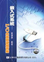 嵌入式系統─I/O 界面軟硬體實務-cover