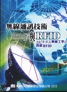 無線通訊技術與 RFID-cover