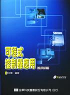 可程式控制器應用─進階篇-cover