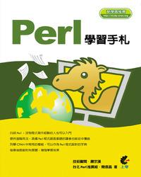 Perl 學習手札-cover