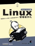 Linux 管理者手札 (Wicked Cool Shell Scripts: 101 Scripts for Linux, Mac OS X, and Unix Systems)-cover