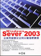 Windows Server 2003 企業伺服器安全與災難復原實務-cover