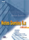 Notes Domino 6.x 火速上手-cover