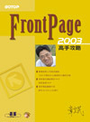 FrontPage 2003 高手攻略-cover
