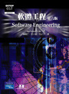 軟體工程 (Software Engineering, 6/e)-cover