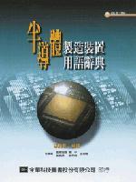半導體製造裝置用語辭典(修訂版)-cover