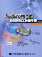 Mastercam 3D 繪圖與加工教學手冊 (9.1 SP2版), 2/e-cover