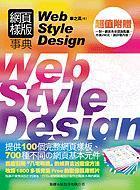網頁樣版事典-cover