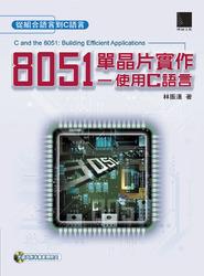 8051 單晶片實作-使用 C 語言-cover