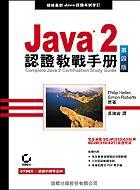 Java 2 認證教戰手冊 (Complete Java 2 Certification Study Guide, 4/e)-cover