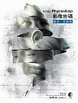 Adobe Photoshop 影像密碼─解密‧典藏集-cover