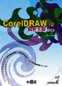 CorelDRAW 12 中文版設計大師-cover