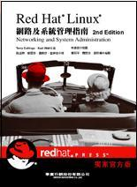 Red Hat Linux 網路及系統管理指南 (Red Hat Linux Networking and System Administration, 2/e)-cover