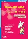 Flash MX 2004 中文版帶了就走 - 輕鬆做動畫導演-cover