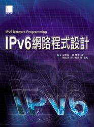 IPv6 網路程式設計-cover