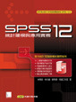 SPSS 12 統計建模與應用實務-cover