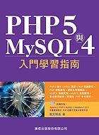 PHP 5 與 MySQL 4 入門學習指南-cover