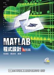 Matlab 程式設計─進階篇-cover