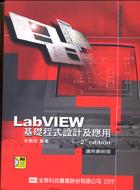 LabVIEW 基礎程式設計及應用, 2/e-cover