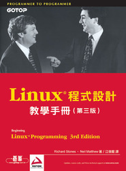 Linux 程式設計教學手冊-cover