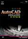 AutoCAD 2004 & 2005 實力養成暨評量-cover