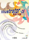 Illustrator CS 中文版設計大師-cover